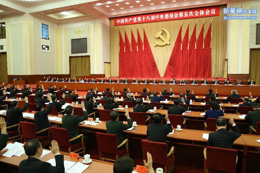 (時政)(1)中國共產黨第十八屆中央委員會第五次全體會議在京舉行
