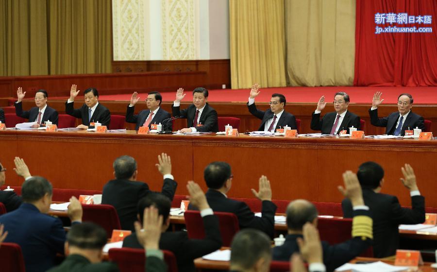 (時政)(4)中國共產黨第十八屆中央委員會第五次全體會議在京舉行