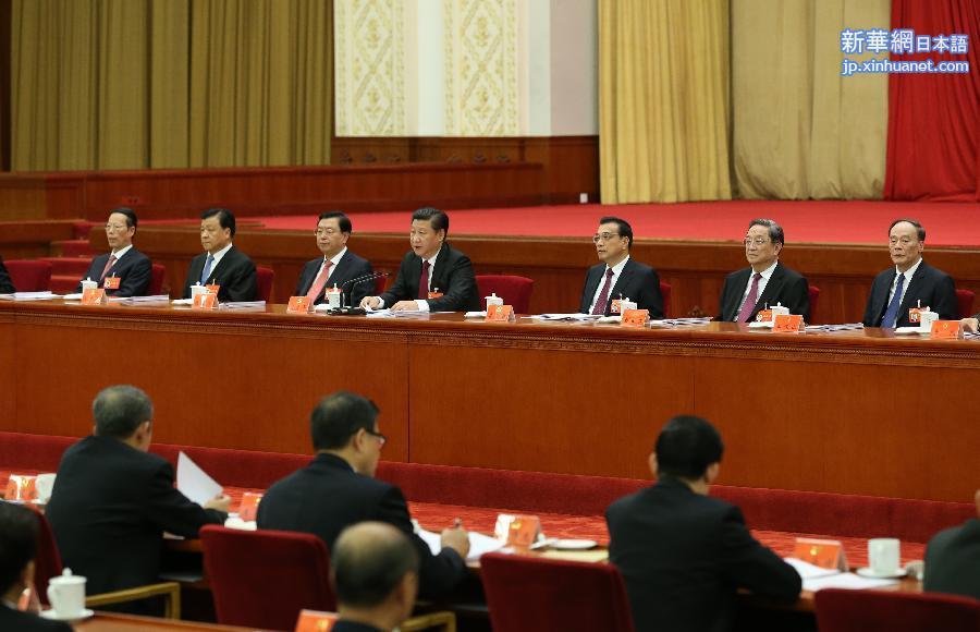 (時政)(5)中國共產黨第十八屆中央委員會第五次全體會議在京舉行