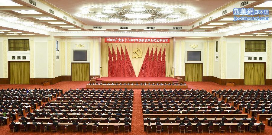 (新華網)(1)中國共產黨第十八屆中央委員會第五次全體會議在京舉行