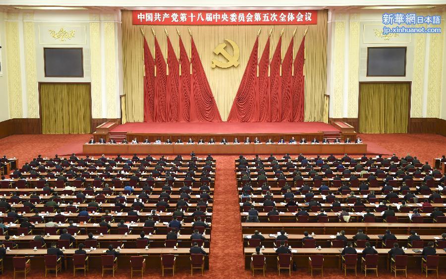 (新華網)(2)中國共產黨第十八屆中央委員會第五次全體會議在京舉行