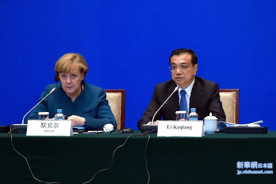 (XHDW)李克強與德國總理默克爾共同出席中德經濟顧問委員會座談會