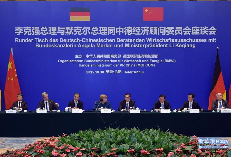(時政)李克強與德國總理默克爾共同出席中德經濟顧問委員會座談會
