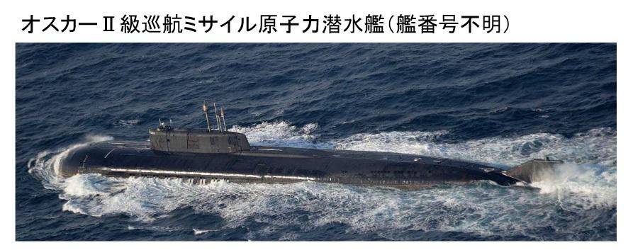 ロシア原潜、日本周辺海域で浮上...