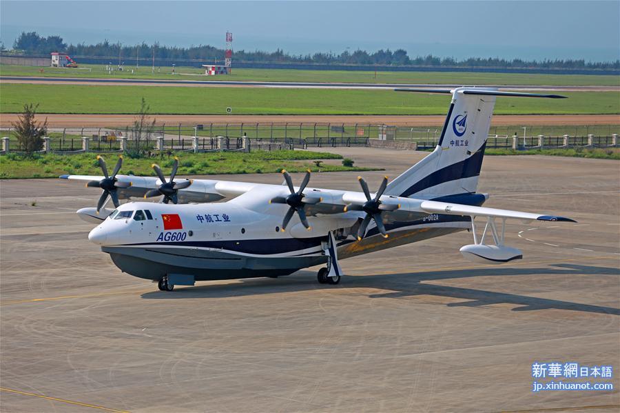 中国の水陸両用機AG600、初滑走...