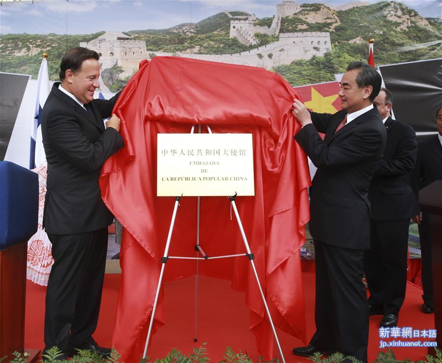 王毅外交部長、在パナマ中国大使...