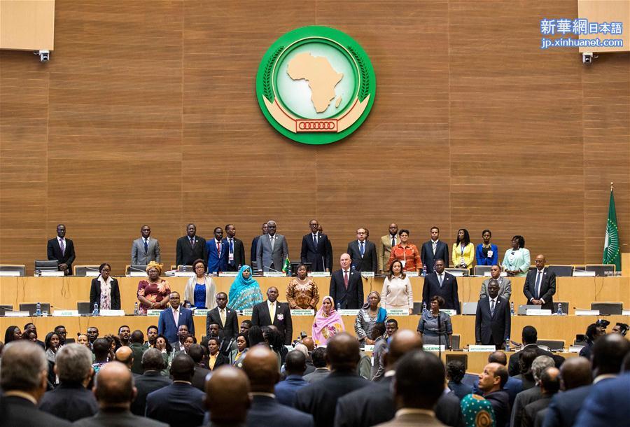 第30回アフリカ連合首脳会議が閉...