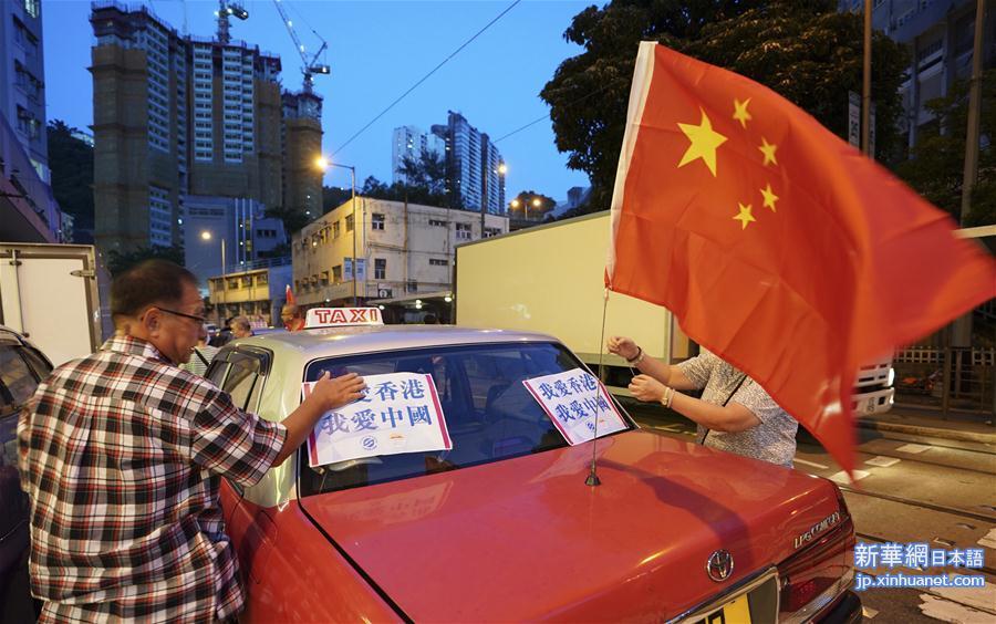 """(港澳台·图文互动)(1)挂国旗、促稳定:香港的士司机发起""""守护香港,风雨同舟""""大行动"""