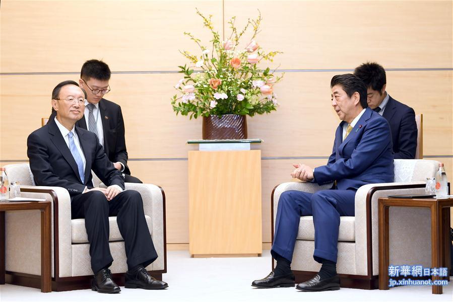 安倍首相、楊潔篪氏と会見