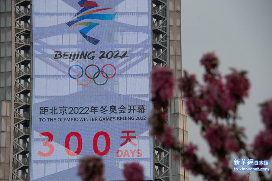北京 五輪