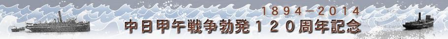 中日甲午戦争勃発120周年記念
