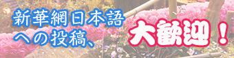 新華網日本語チャンネルと日本チャンネルの投稿募集