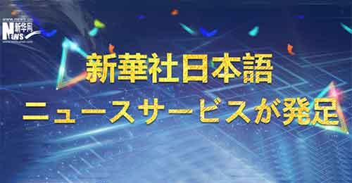 日本語ニュースサービスが発足