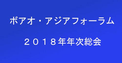 ボアオ?アジアフォーラム2018年年次総会