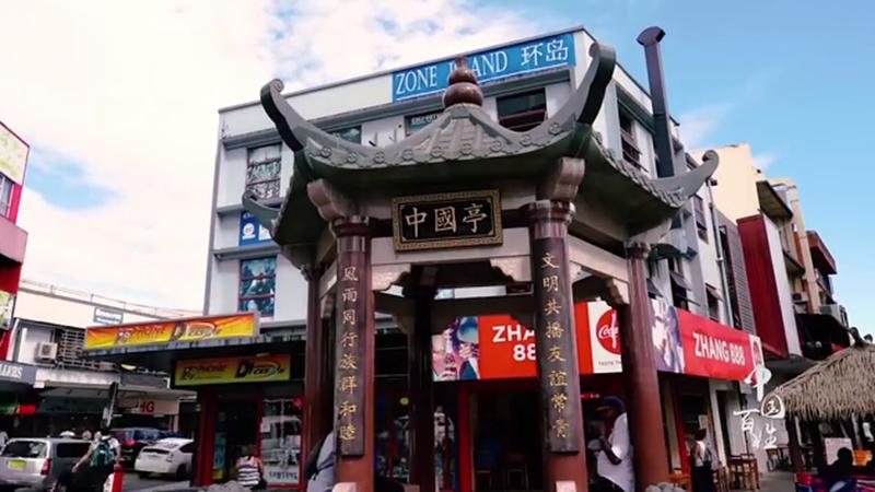 【映像】中国庶民の物語 フィジーで中国人が歓迎される理由