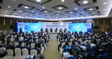 ボアオ・アジアフォーラム2018年年次総会のサブフォーラム「アジア経済予測」が開催